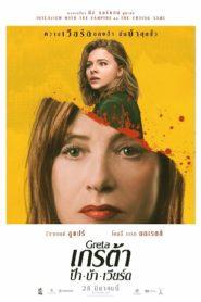 Greta เกรต้า ป้า บ้า เวียร์ด (2019)
