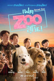 Secret Zoo เฟคซู สู้เว้ย 2020