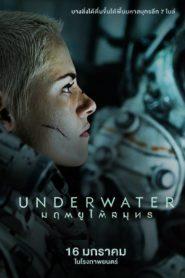Underwater มฤตยูใต้สมุทร 2020