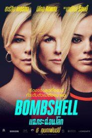 Bombshell แฉกระฉ่อนโลก (2019)