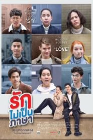London Sweeties รักไม่เป็นภาษา (2019)