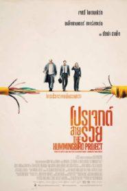 The Hummingbird Project โปรเจกต์ สายรวย (2020)