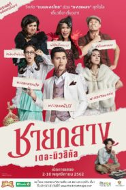 ชายกลาง เดอะมิวสิคัล (2019)