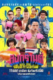 Boxing Sangkran สงกรานต์ แสบสะท้านโลกันต์ (2019)