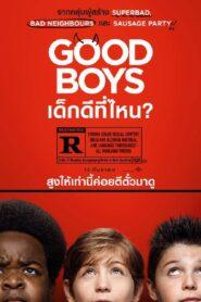 GOOD BOYS เด็กดีที่ไหน (2019)
