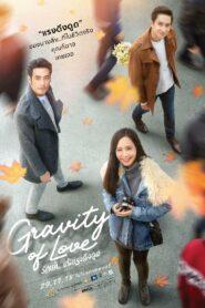 Gravity of Love รักแท้แพ้แรงดึงดูด (2018)