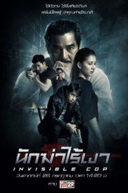 Invisible Cop (2020)
