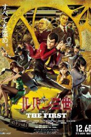 Lupin III The First The First ลูแปงที่ 3 ฉกมหาสมบัติไดอารี่ (2019)