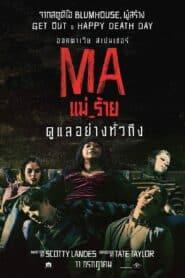 MA แม่ ร้าย (2019)
