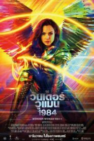 Wonder Woman 1984 วันเดอร์ วูแมน 1984 (2020)