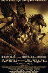 Clash of the Titans สงครามมหาเทพ (2010)