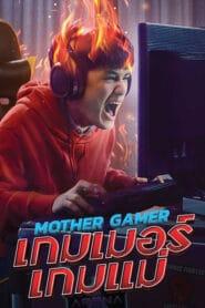 เกมเมอร์ เกมแม่