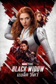 Black Widow 2021 แบล็ค วิโดว์