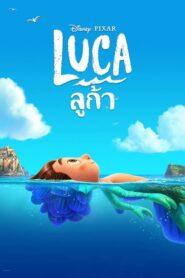 Luca 2021 ลูก้า